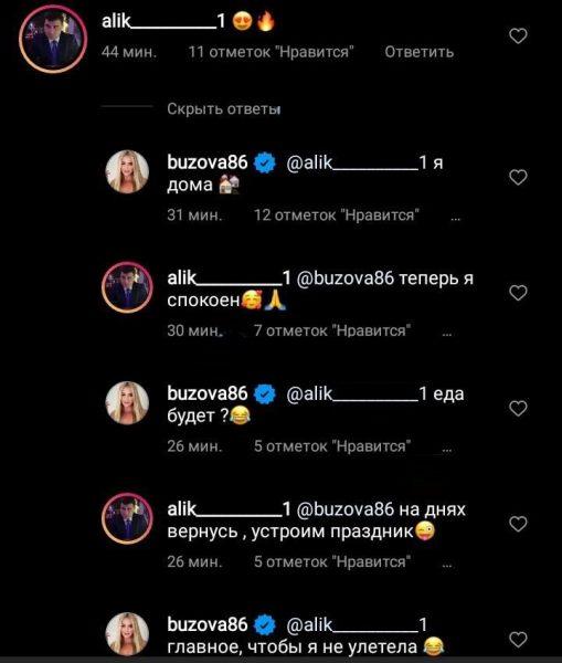 Переписка Бузовой и Назаряна, фото:.paparazzi.ru