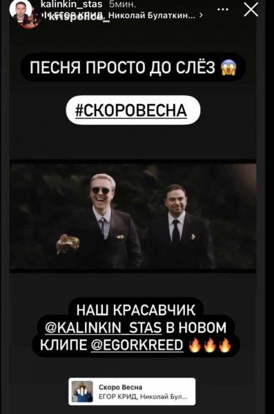 Егор Крид, Стас Калинкин,