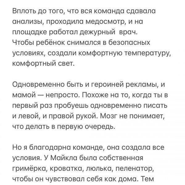 Регина Тодоренко рассказала, как проходили первые съëмки сына
