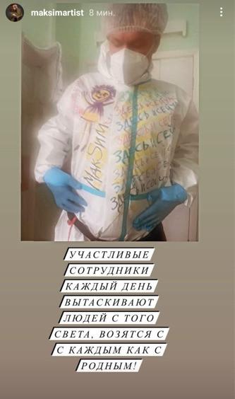 Публикация певицы Максим, фото:starhit.ru