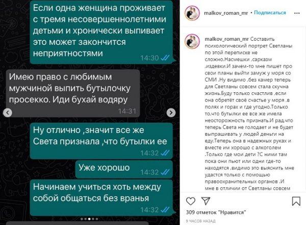 Светлана Малькова заявила о появлении любимого мужчины