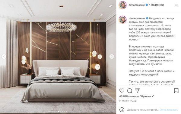 Соблазнительная холостяцкая берлога: Омаров показал свои новые апартаменты