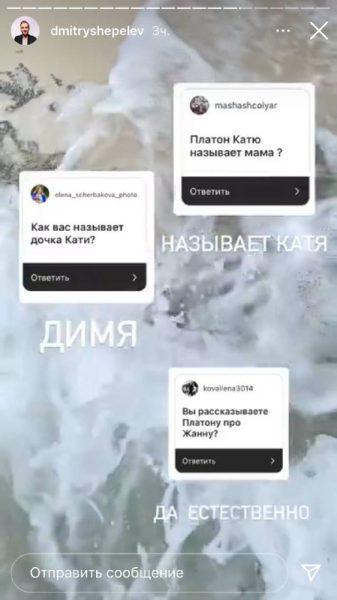 Публикация Дмитрия Шепелева, фото: https:instagram.com/dmitryshepelev/