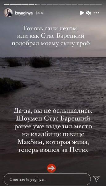 Публикация Натальи Горчаковой, фото:instagram.com/knyaginya