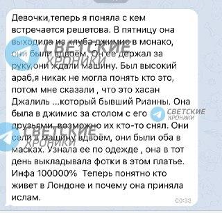 Информация от подписчицы, фото: Телеграм-канал Светские хроники.