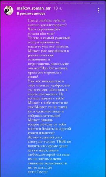 Обращение Романа Малькова к бывшей жене