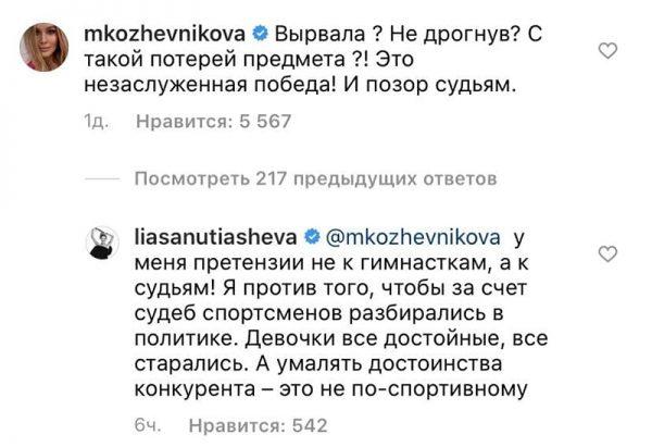 Комментарий Ляйсан Утяшевой, фото:topnews.ru