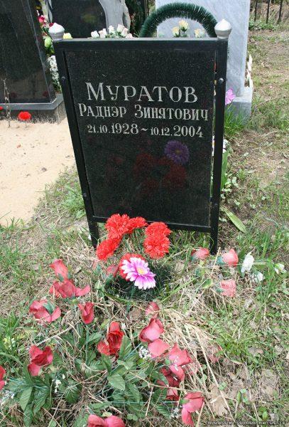 Памятник Раднэра Муратова на Николо-Архангельском кладбище в Москве (участок № 1/15).