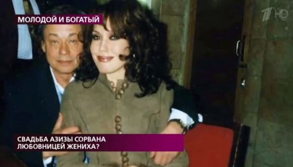 Николай Караченцов и Азиза