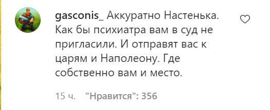 """""""Ниже плинтуса"""": в Сети появилось фото, как Волочкова справляет нужду под кустом у окна соседей"""