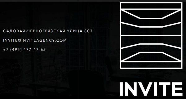 Агентство INVITE