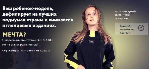 Модельное агентство. Фото topsecretkids.ru