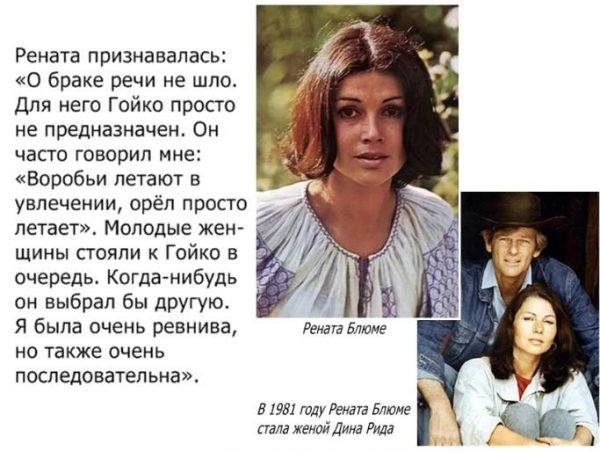 """Почему """"советский индеец"""", югослав-красавец Гойко Митич так никогда и не женился"""