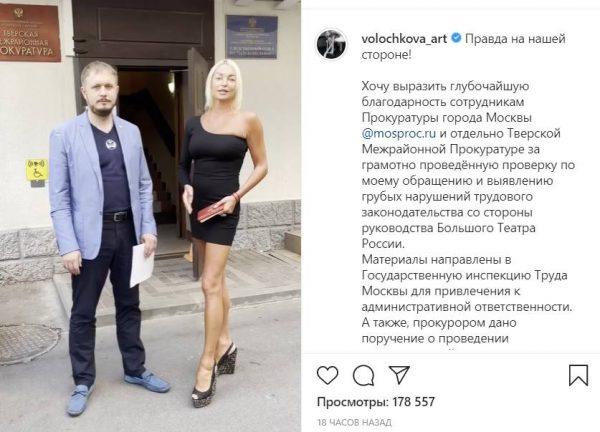 Волочкова с адвокатом