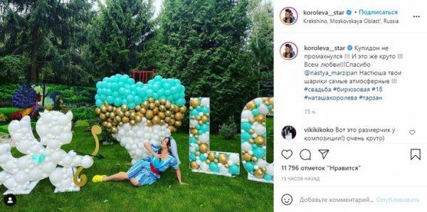 """""""Купидон не промахнулся"""": Наташа Королева призналась мужу в любви в 18-ую годовщину свадьбы"""