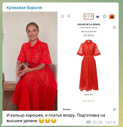 "фото: телеграм-канал ""Кровавая барыня"""