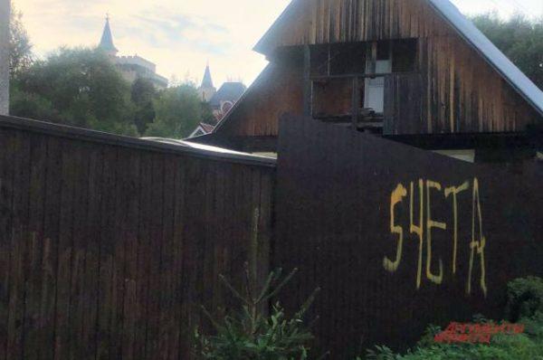 Деревня Грязь, Фото: АиФ