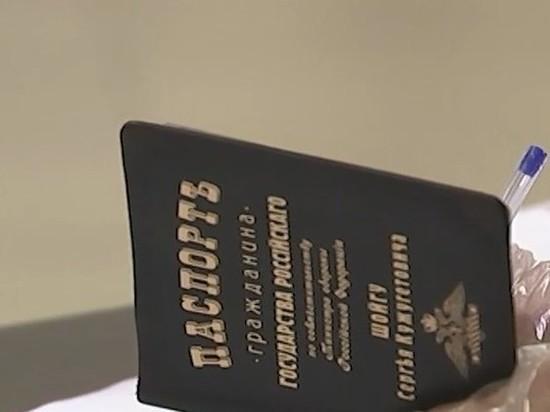 Паспорт Сергея Шойгу
