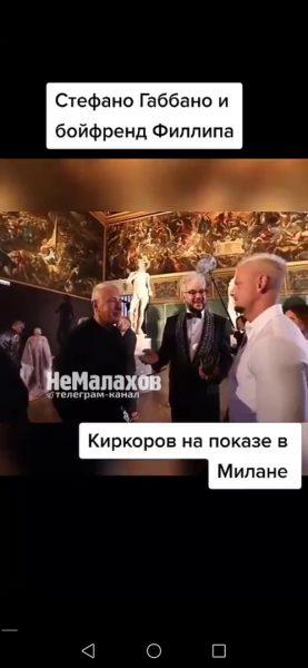 Филипп Киркоров на показе мод