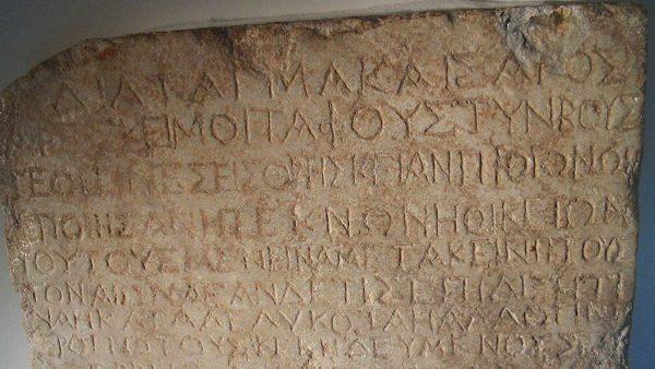 Табличка из Назарета, фото:ria.ru