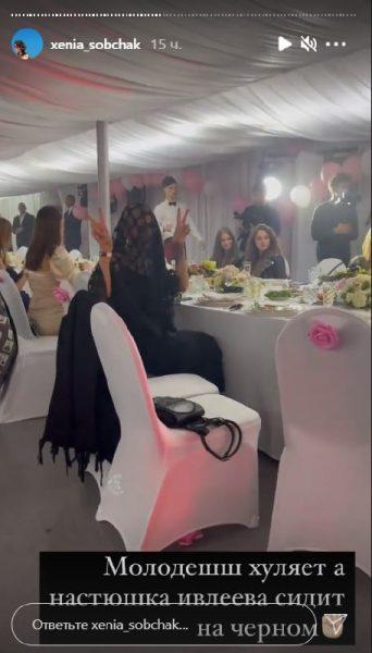 Свадьба Моргенштерна, фото: инстаграм Ксении Собчак