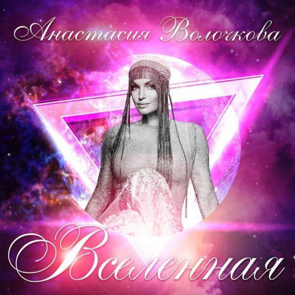 Обложка альбома Волочковой. Фото dni24.com