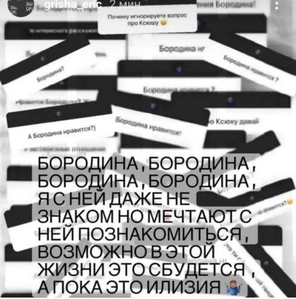 Новый бойфренд Ксении Бородиной публично от нее отказался