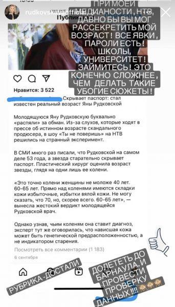 Яна Рудковская, она же Алла, разнесла канал НТВ, рассекретивший ее возраст