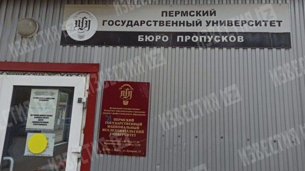 Появилось фото открывшего стрельбу в университете Перми, погибло 8 человек