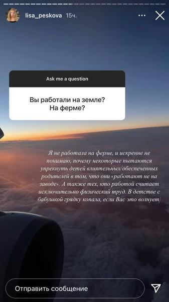 Публикация Лизы Песковой, фото:starhit.ru