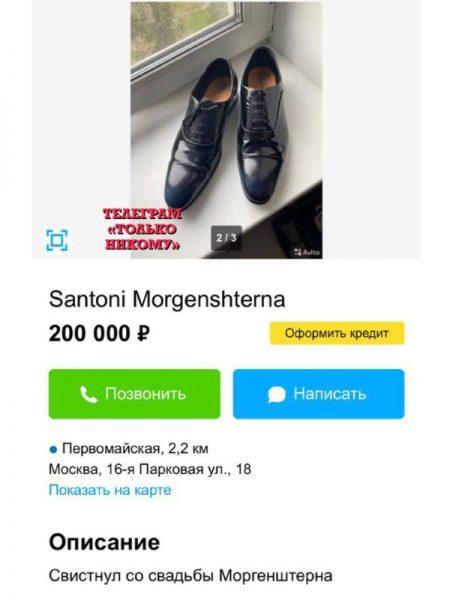 Объявление о продаже туфель со свадьбы Моргенштерна, фото: Только никому