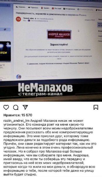 Публикация Андрея Разина, фото: Не Малахов