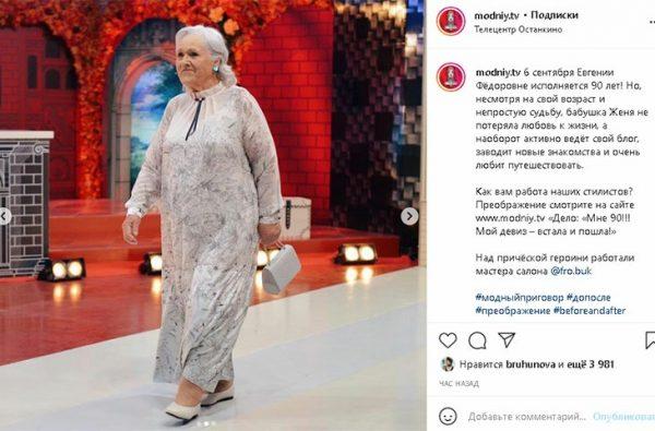 Евгения Федоровна Семенова