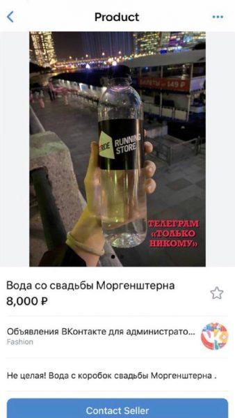 Объвление о продаже бутылки со свадьбы Моргенштерна, фото: Только никому