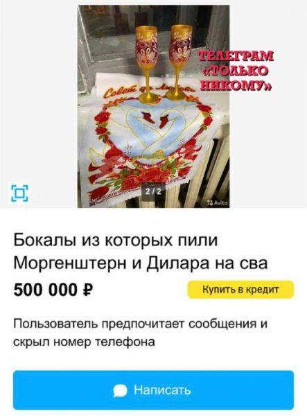 Объявление о продаже бокалов со свадьбы Моргенштерна, фото: Только никому