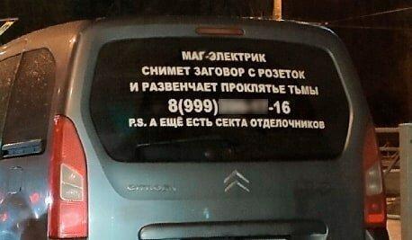 Смешные объявления, фото:fishki.net