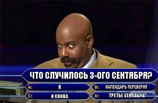 """Самые смешные мемы из Сети на феноменальную песню Шуфутинского """"И снова 3-е сентября"""""""