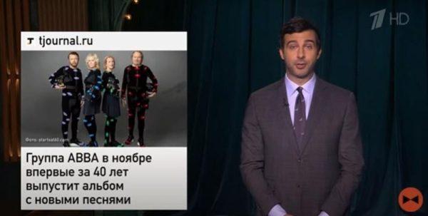 "Кадр из передачи ""Вечерний Ургант"""