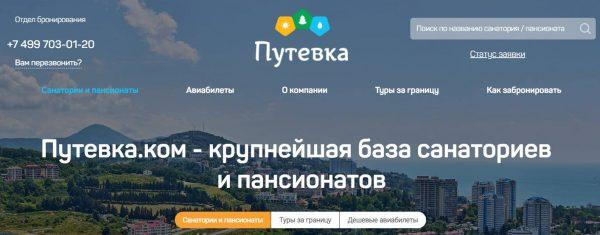 Главная страница портала Путевка. Фото putevka.com