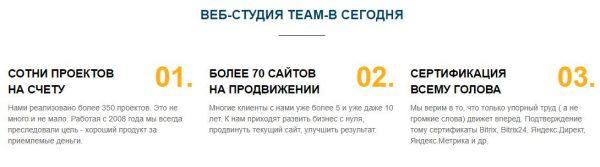 Фото team-b.ru