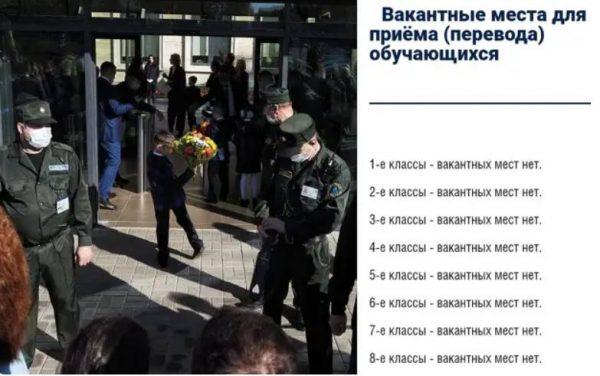 Газпром школа. Фото 9111.ru