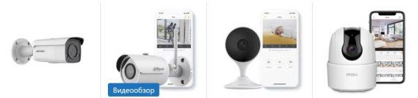 Задачи и виды IP камер для видеонаблюдения