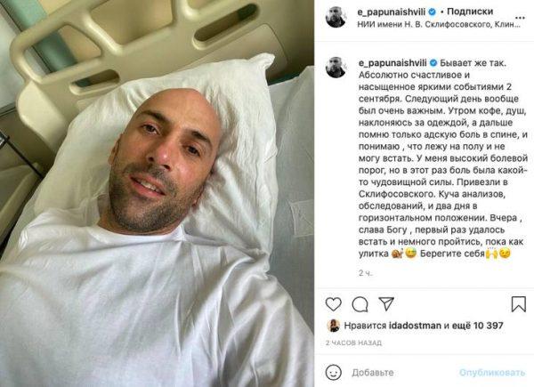 Евгений Папунаишвили,