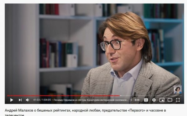 Андрей Малахов. Фото youtube.com