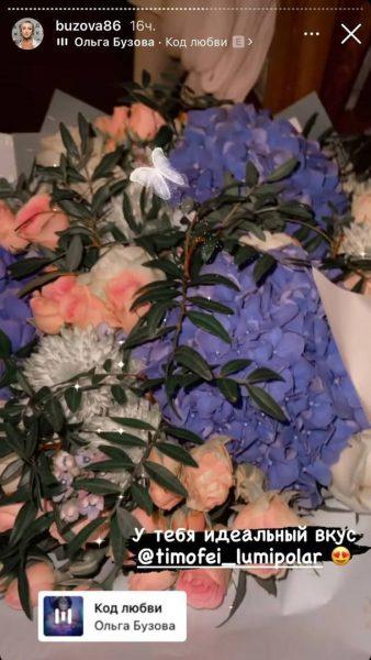 Цветы для Бузовой
