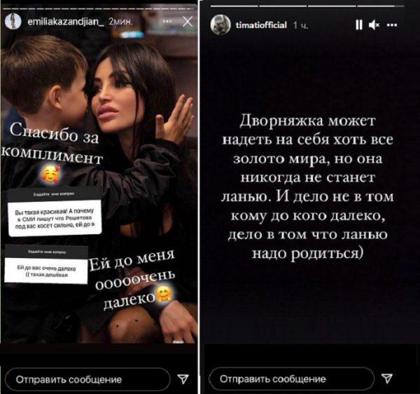 """""""Дворняжка никогда не станет ланью"""": Тимати оскорбил Решетову в сравнении с женой ее содержателя Эмилией Казанджян"""