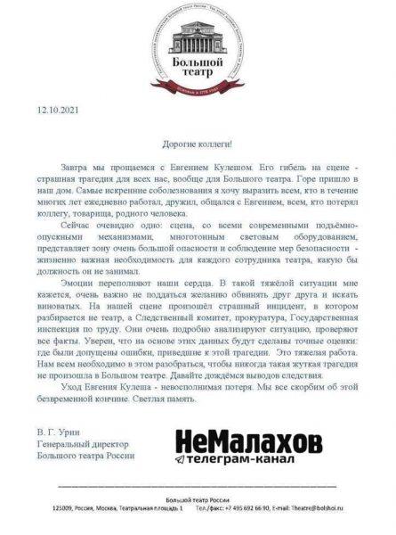Письмо руководства Большого Театра, фото: НеМалахов