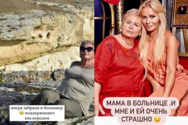 Дана Борисова с мамой. Фото Инстаграм