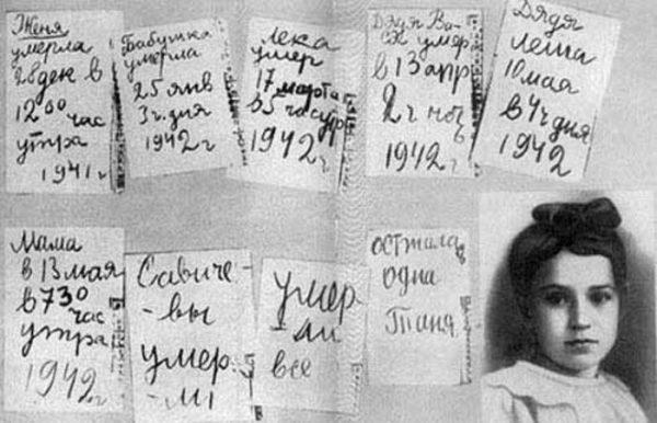 Дневник Татьяны Савичевой, фото:kulturologia.ru